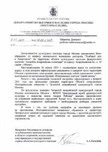 кабак москомнаследие