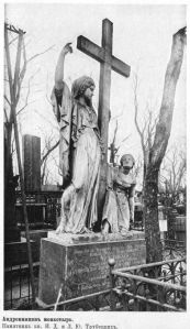Кладбище Спас-Андроникова монастыря Трубецкие