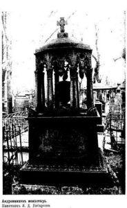 Памятник князю Якову Даниловичу Бибарсову