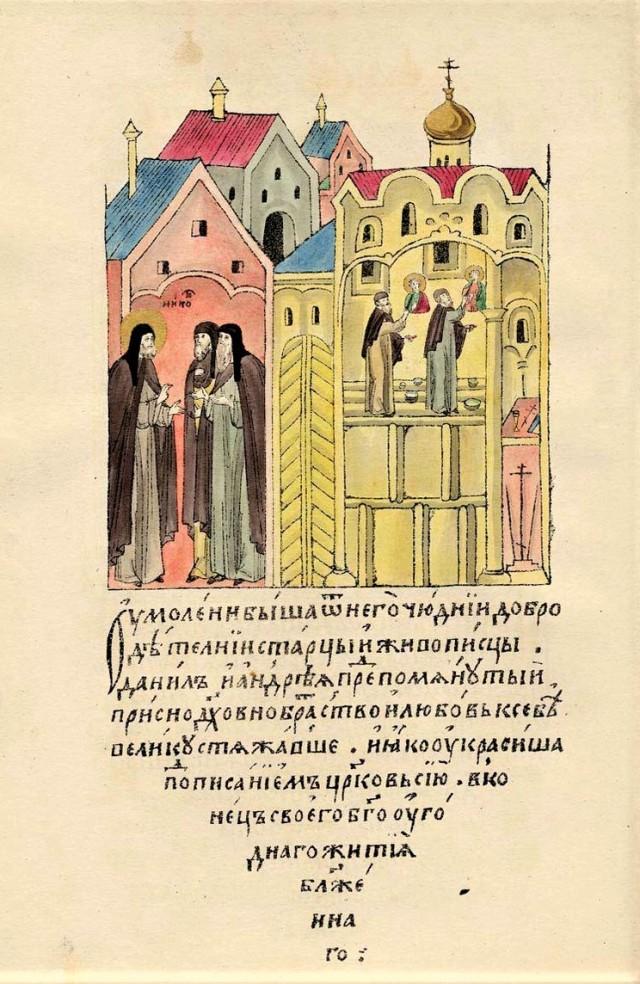 миниатюра роспись троицкого собора